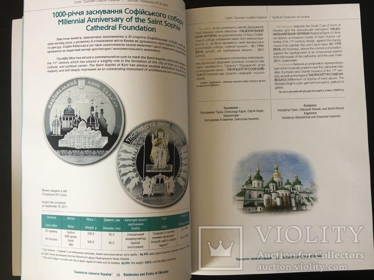 Журнал ежегодник НБУ. Монеты и банкноты Украины. Выпуск 16, фото №5