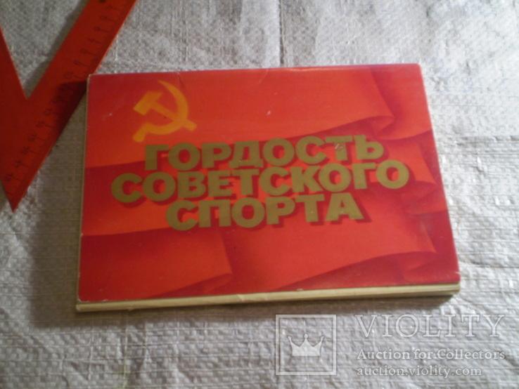 открытки гордость советского спорта существуют