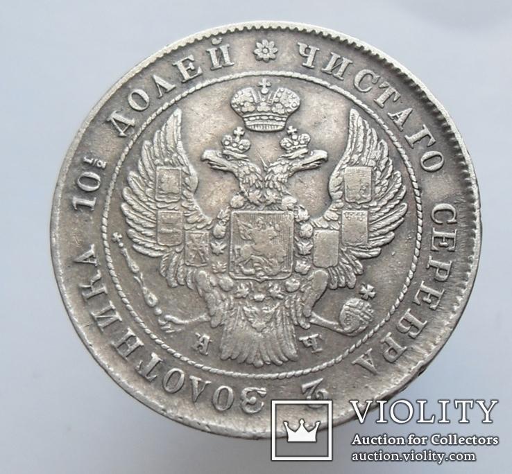Полтина 1842 г. СПБ-АЧ