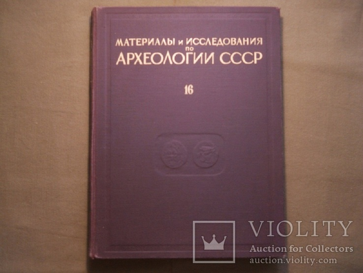 А. Н. Зограф ,, Античные монеты ,, 1951 г. - тираж 4000 зк.