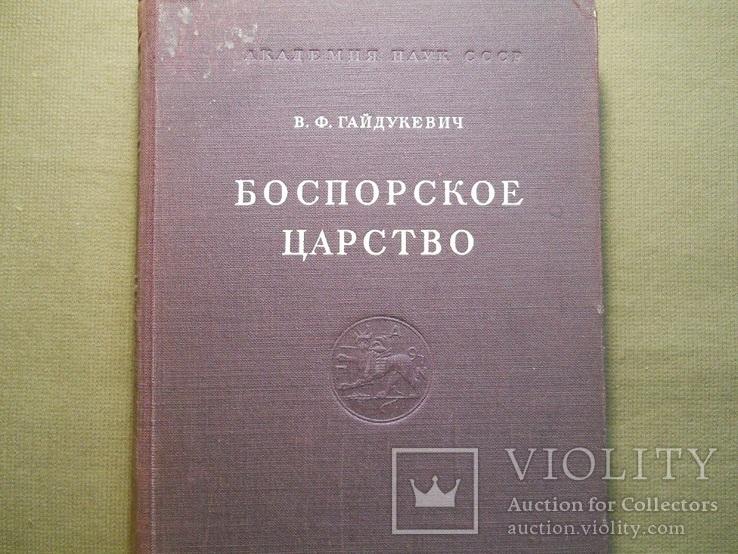 В. Ф. Гайдукевич ,, Боспорское царство ,, 1948 г. - тираж 5000 экз.