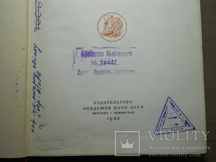 В. Ф. Гайдукевич ,, Боспорское царство ,, 1948 г. - тираж 5000 экз., фото №6