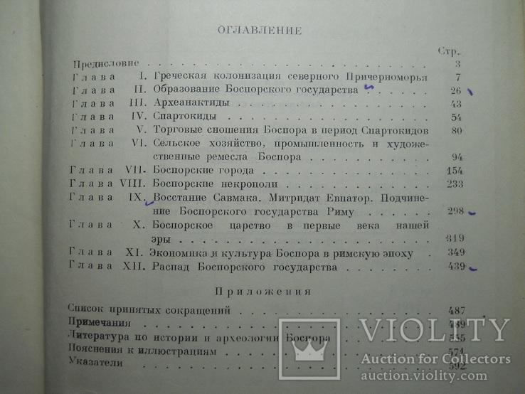 В. Ф. Гайдукевич ,, Боспорское царство ,, 1948 г. - тираж 5000 экз., фото №7