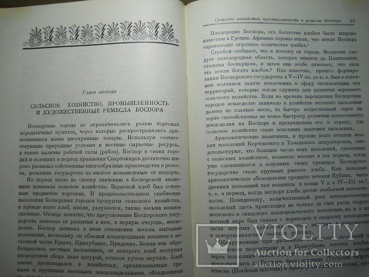 В. Ф. Гайдукевич ,, Боспорское царство ,, 1948 г. - тираж 5000 экз., фото №11