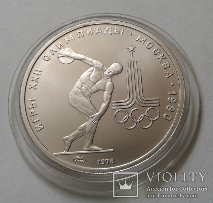 150 Рублей 1978г. Олимпийские игры