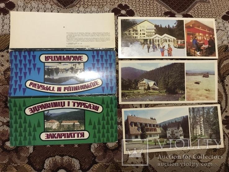 Набор открыток здравниці і турбази Закарпаття