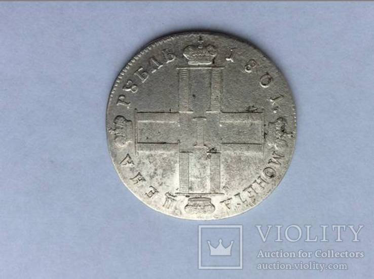 1 рубль 1801г