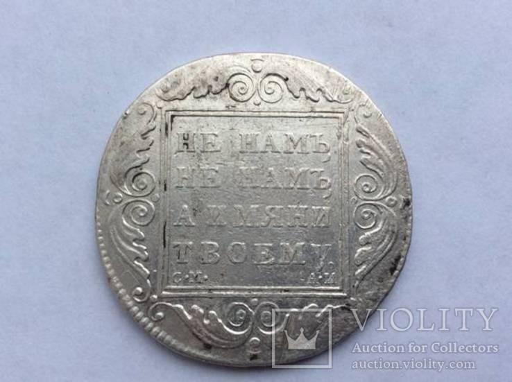 1 рубль 1801г, фото №3
