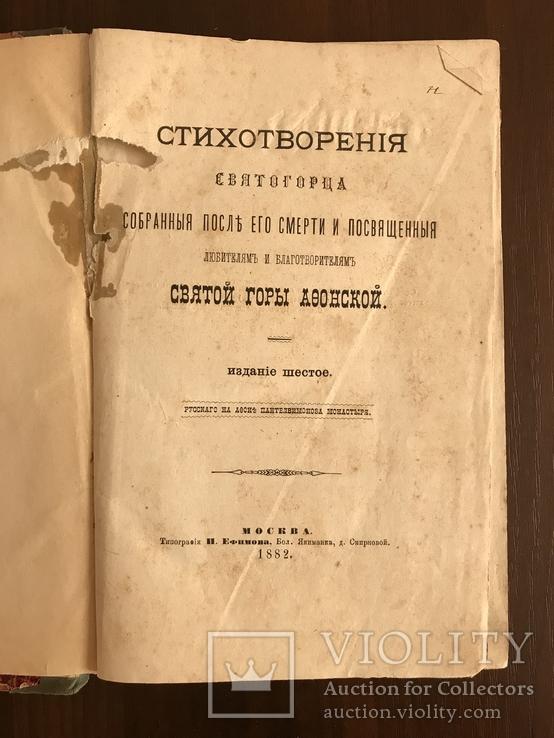 1882 Стихотворения Святогорца