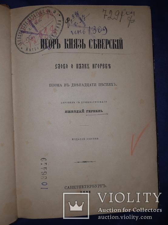 1881 Слово о полку Игоря