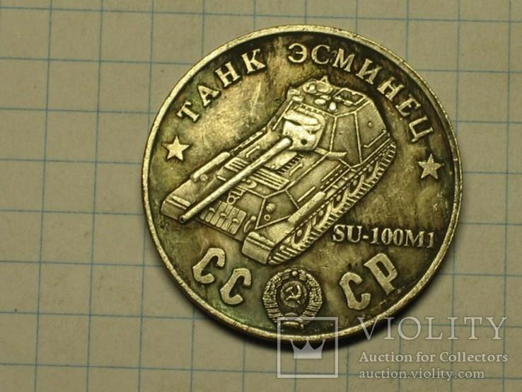 50 рублей 1945 победа танк эсминец су-100м1 копия, фото №2