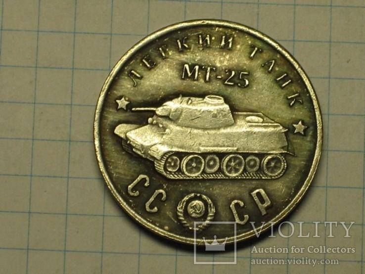 50 рублей 1945 победа легкий танк МТ-25  копия, фото №2