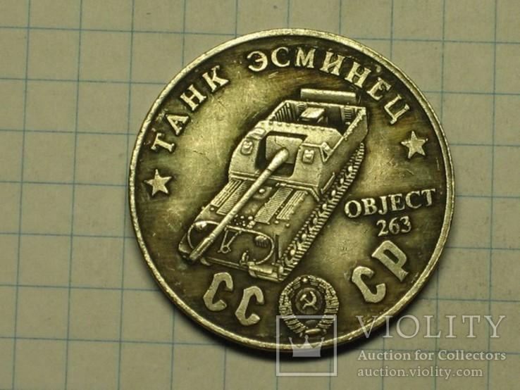 50 рублей 1945 победа  танк эсминец обжект-263  копия, фото №2