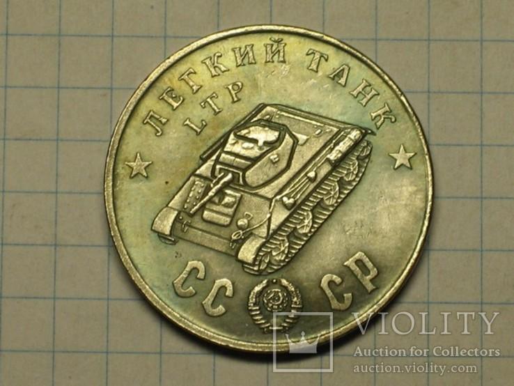 50 рублей 1945 победа легкий танк ЛТП копия, фото №2