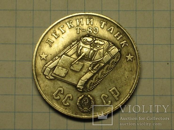 50 рублей 1945 победа легкий танк  Т-80 копия, фото №2