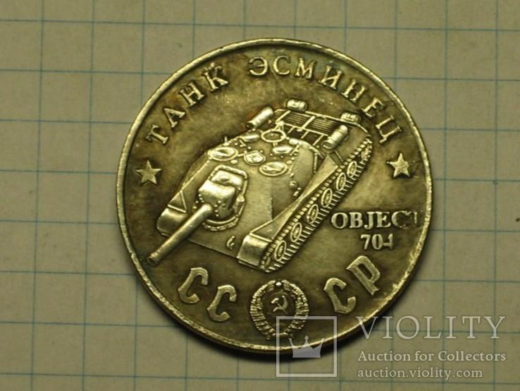 50 рублей 1945 победа танк эсминец обжект 704 копия, фото №2