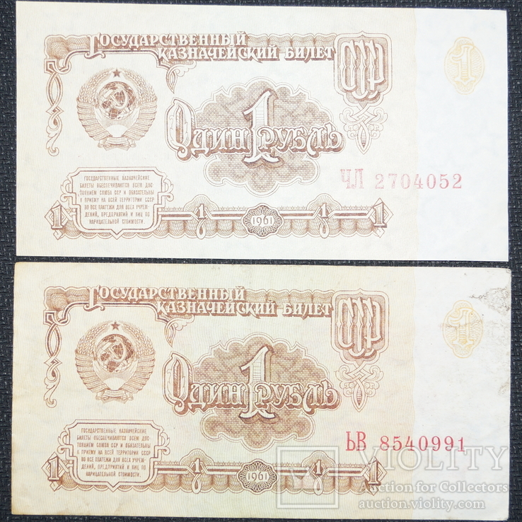 1 рубль 1961 год. Брак (перекос) Пресс., фото №8