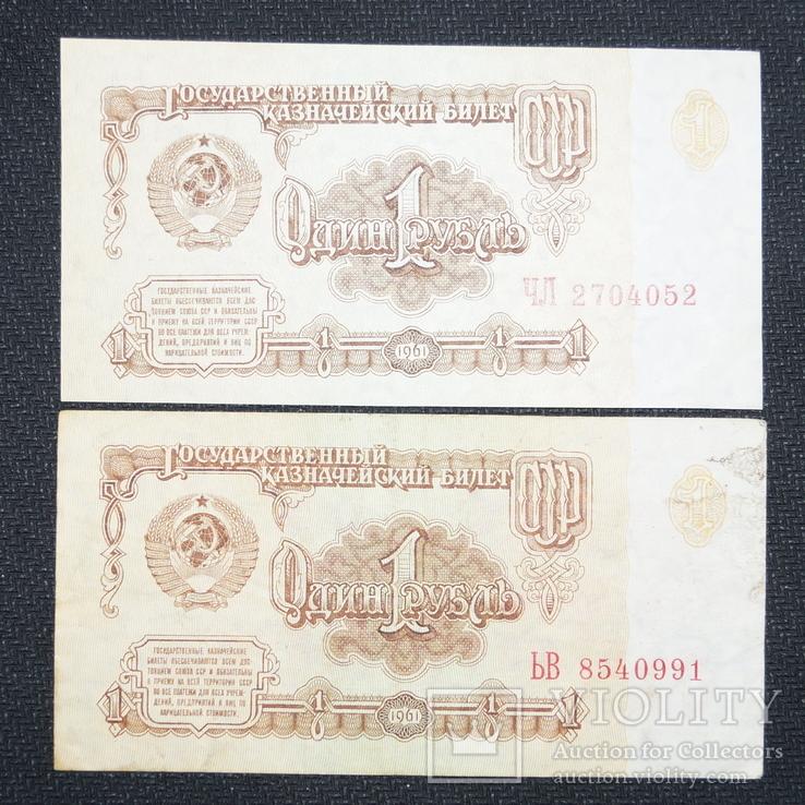 1 рубль 1961 год. Брак (перекос) Пресс., фото №9