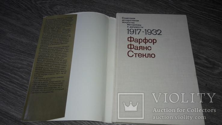 Советское декоративное искусство. Материалы и документы 1917 - 1932 Фарфор Фаянс. Стекло, фото №3