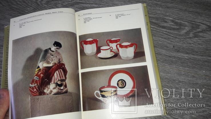 Советское декоративное искусство. Материалы и документы 1917 - 1932 Фарфор Фаянс. Стекло, фото №7
