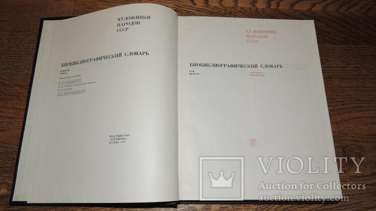 Книги Художники народов СССР биобиблиографический словарь. Оригинал, фото №5