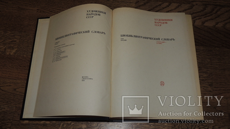 Книги Художники народов СССР биобиблиографический словарь. Оригинал, фото №6