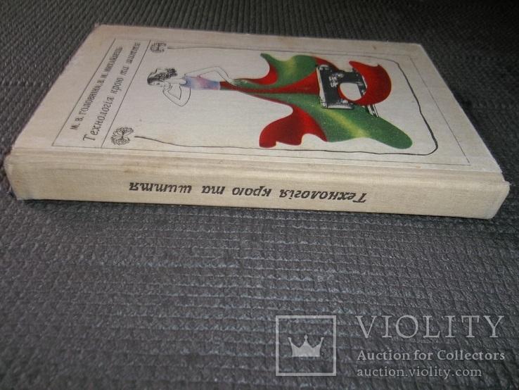 Технология кроя и шитья.1980 год., фото №3
