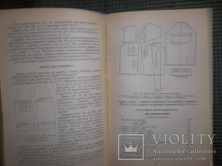 Технология кроя и шитья.1980 год., фото №6