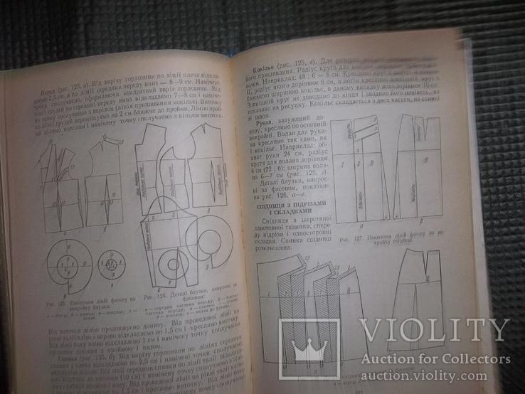 Технология кроя и шитья.1980 год., фото №8