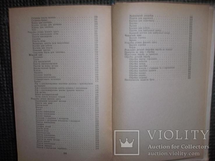 Технология кроя и шитья.1980 год., фото №10