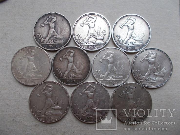50 копеек 1924 и 1925 г.г. - 10 штук.