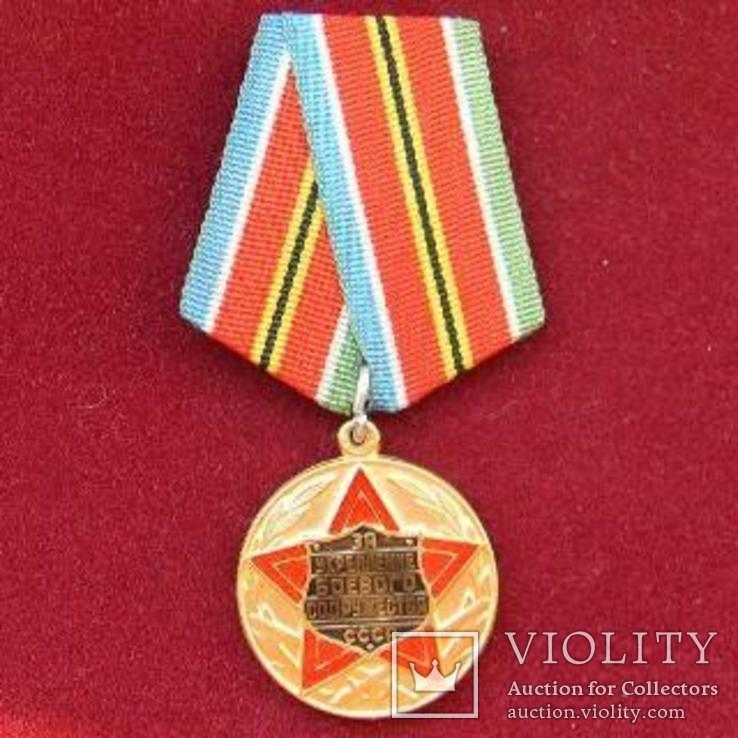 Медаль За укрепление боевого содружества . копия, фото №2