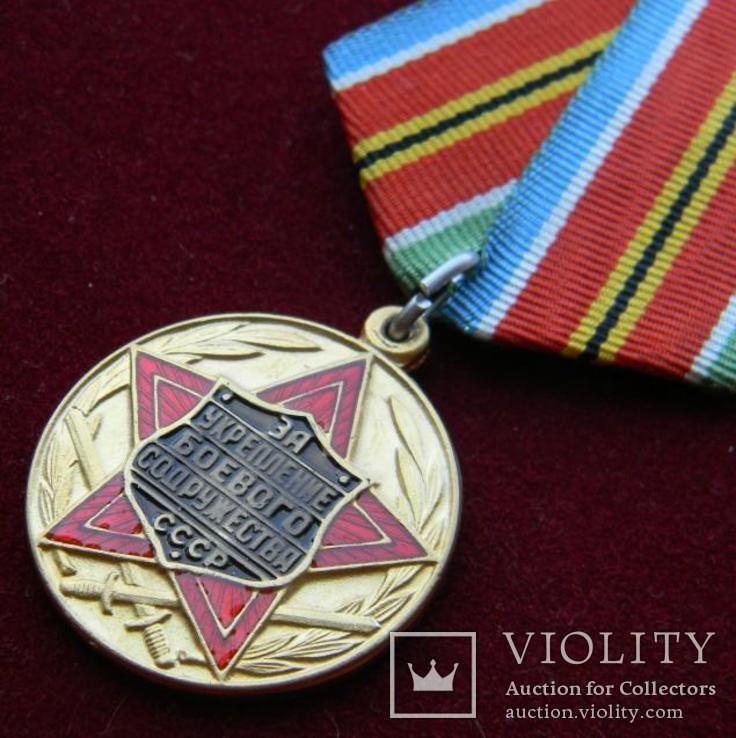 Медаль За укрепление боевого содружества . копия, фото №3