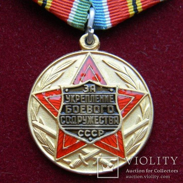 Медаль За укрепление боевого содружества . копия, фото №4