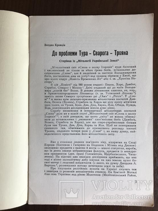Украинская мифология Тур-Свароп-Троян, фото №3
