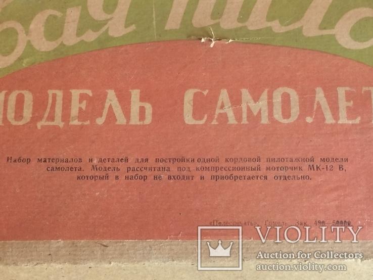 Сборная модель самолёта из дерева. Экземпляр старый, СССР, фото №7