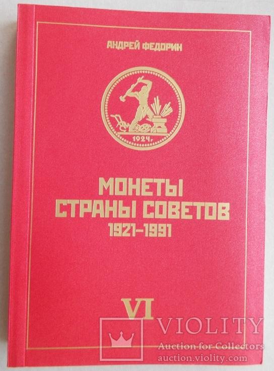Каталог. Монеты страны советов 1921-1991 г.г. Федорин А.И.