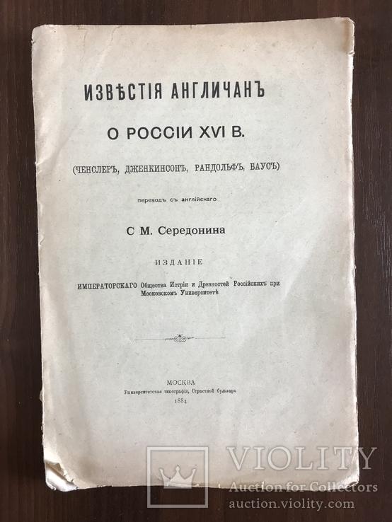 1884 Путешествие англичан в Россию 16 века