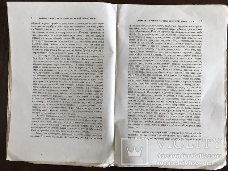 1884 Путешествие англичан в Россию 16 века, фото №5