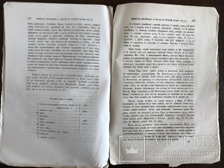 1884 Путешествие англичан в Россию 16 века, фото №10