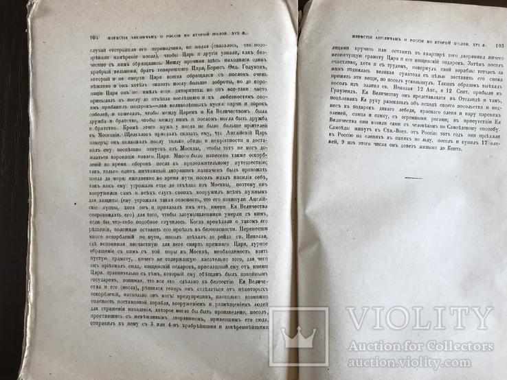 1884 Путешествие англичан в Россию 16 века, фото №11