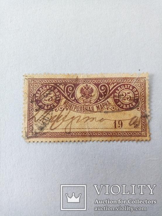 Контрольная марка 25 рублей