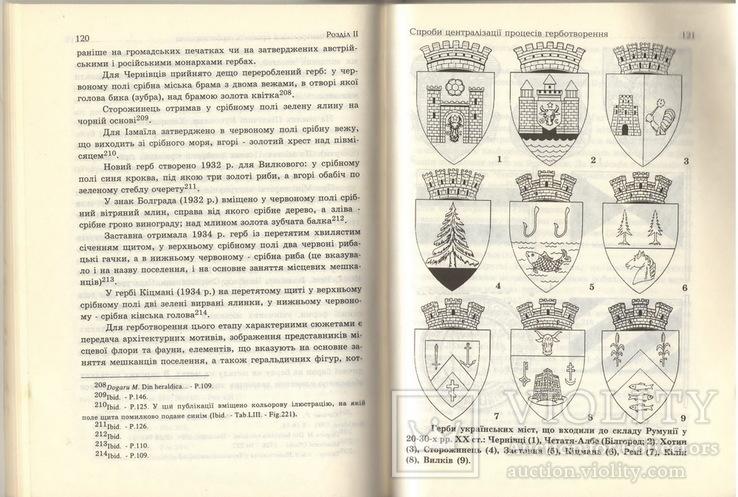 Гречило А. Українська міська геральдика (з автографом), фото №3