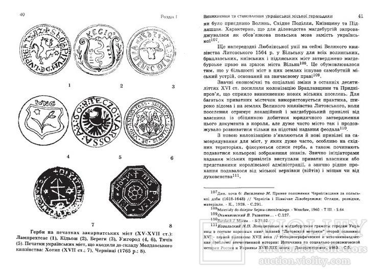Гречило А. Українська міська геральдика (з автографом), фото №4