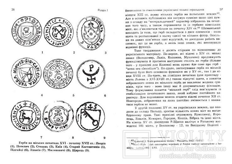 Гречило А. Українська міська геральдика (з автографом), фото №5
