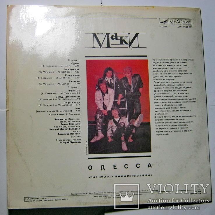 Маки Одесса, фото №11