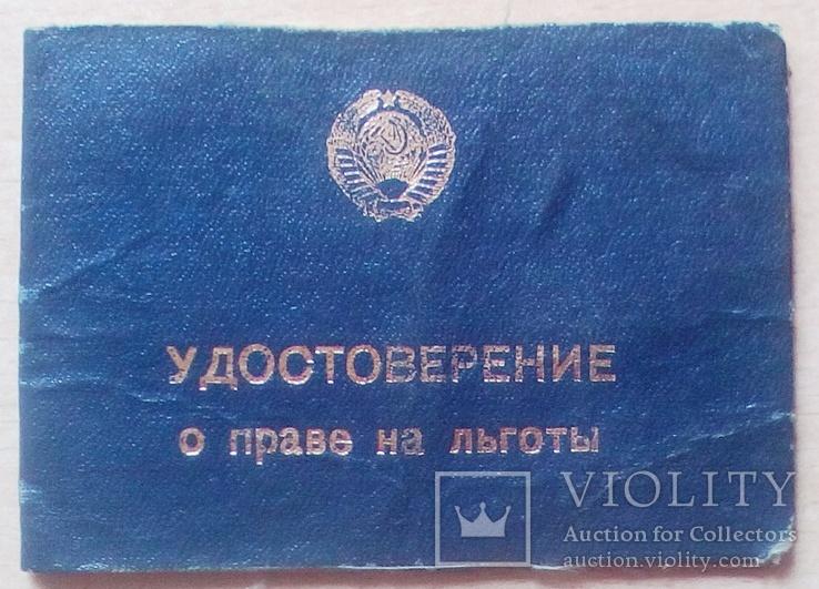 Удостоверение на льготы. 89 г., фото №2