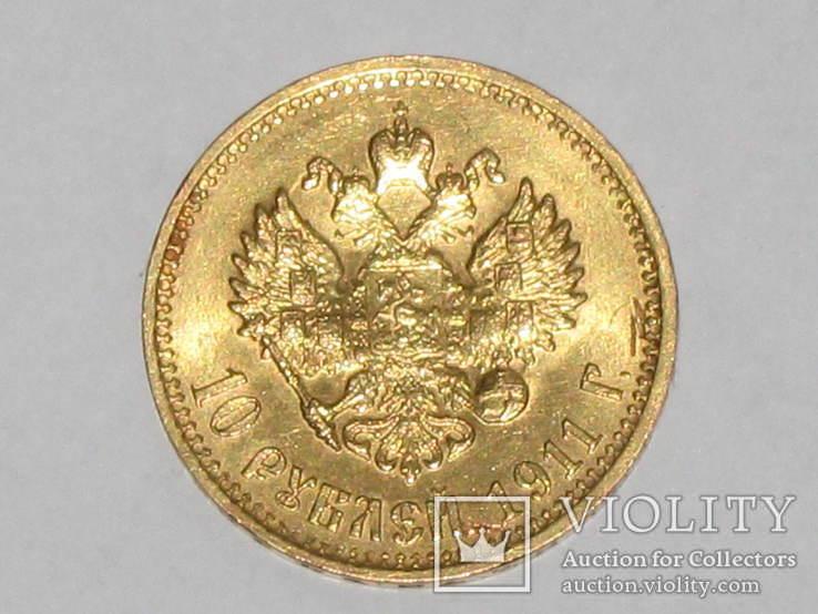 10 рублей 1911 года., фото №5