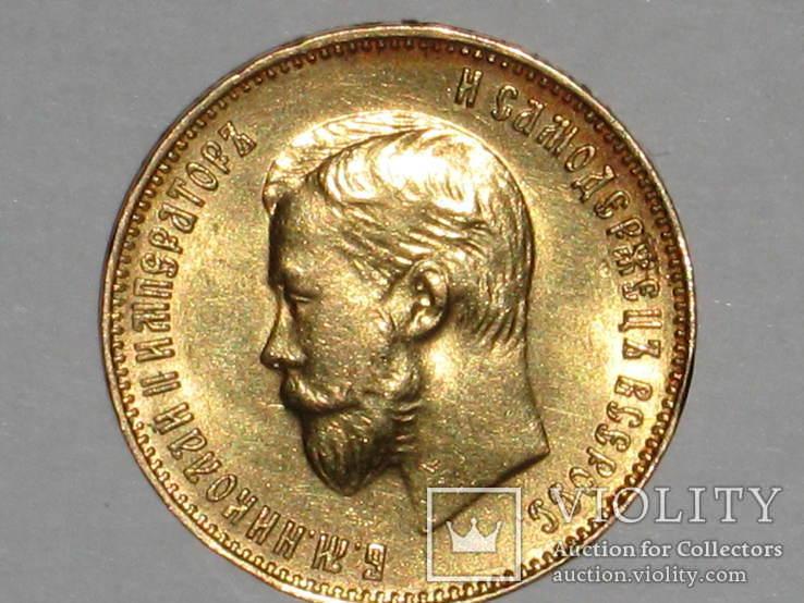 10 рублей 1911 года., фото №6
