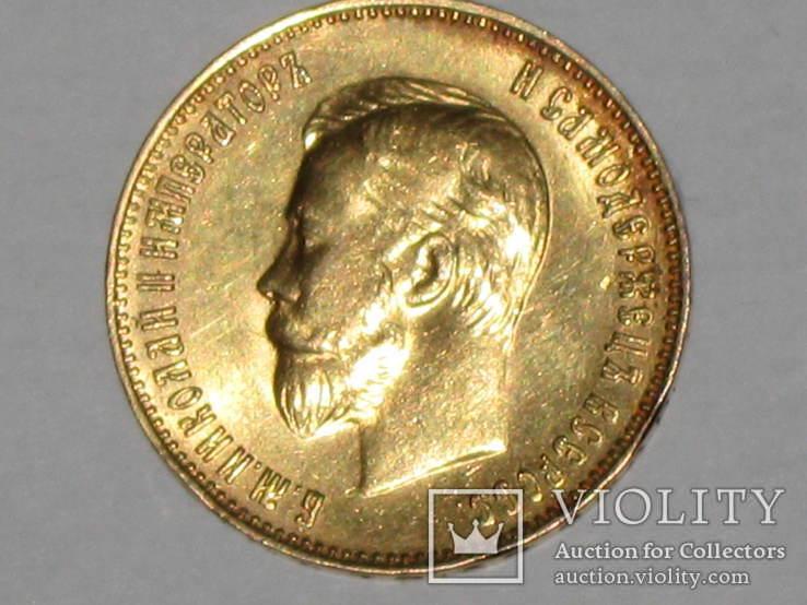 10 рублей 1911 года., фото №7